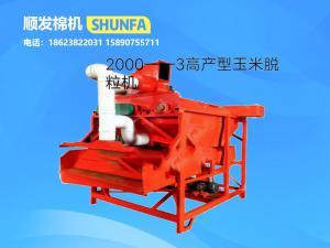 新款第三代2000-3高产玉米脱粒机